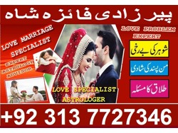 Amil baba in pakistan 03137727346