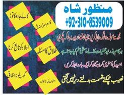 Amil baba authantic amil baba kala jadu amil baba in karachi amil baba 03108539009