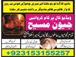 Kala jadu in karachi amil baba top 10 in karachi 03153155257