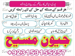 Amil baba authantic love spell contact number 03153155257