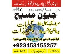 World best amil baba amil baba pakistan no1 astrologer amil baba online amliyat 03153155257