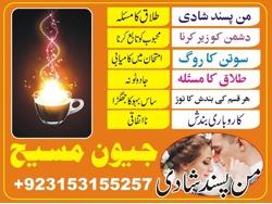 100 Amil Baba Kala Jadu Amil Baba London 03153155257