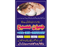 Amil baba authantic taweez amil baba for love spell 03153155257