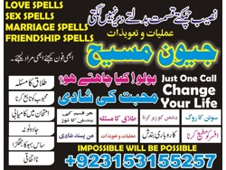 Amil baba real Amil baba vashikaran expert love spell kala jadu in pakistan
