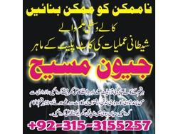 Amil baba top 10 in karachi 923153155257 amil baba kala jadu