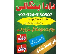 Asal famous kala jadu top1 expart amil baba in lahore pakistan 923243150507