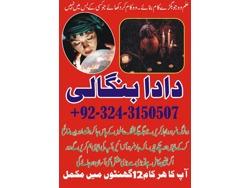 Kaly Ilam Waly Amil Baba Ji In Karachi